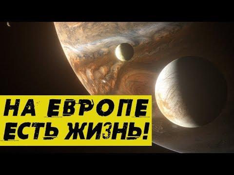 ЕВРОПА - СПУТНИК ЮПИТЕРА. ЗДЕСЬ ЕСТЬ ЖИЗНЬ!