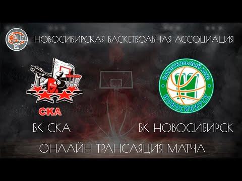 01.12.2018. НБА. БК СКА - БК Новосибирск.