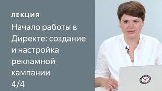 Начало работы в Директе: создание и настройка рекламной кампании