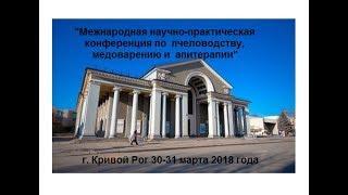 Конференция по пчеловодству в г. Кривой Рог 30-31 марта 2018года