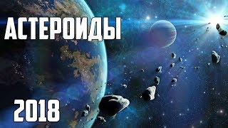 Космос Астероиды 2018