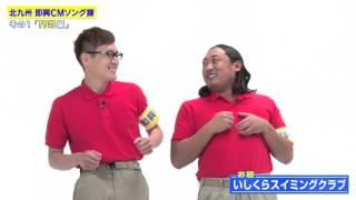 ロバート×北九州市 観光キャンペーンのプロモーションムービーです!北...