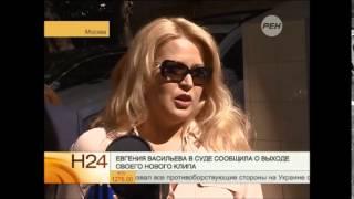 Евгения Васильева в суде сообщила о выходе своего нового клипа