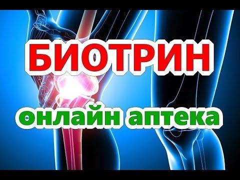 Препарат Биотрин