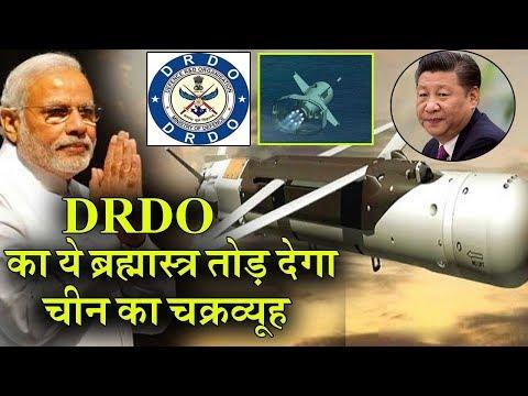 India के DRDO ने किया कमाल, बना दिया सबसे घातक ब्रह्मास्त्र, China  ने पकड़ा सर