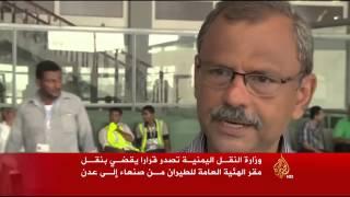 نقل هيئة الطيران المدني من صنعاء إلى عدن