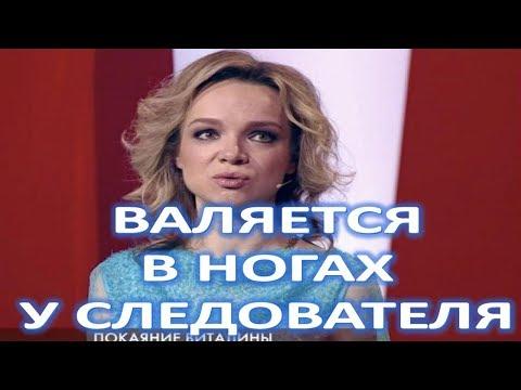 Цымбалюк Романовская валяется в ногах у следователя!  (06.02.2018) - Смотреть видео онлайн