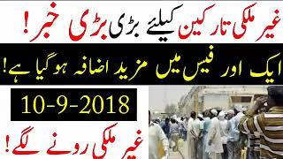 Saudi Arabia Live News | Very Important Announcements For All In KSA 2018 | Sahil Tricks