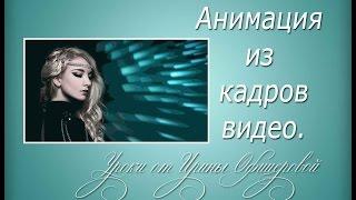 Анимация из  видео в Фотошоп