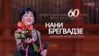 НАНИ БРЕГВАДЗЕ (Nani Bregvadze) - Снегопад (Live)