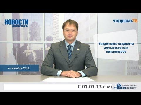 Пенсионный вклад в Москве, самые выгодные вклады для