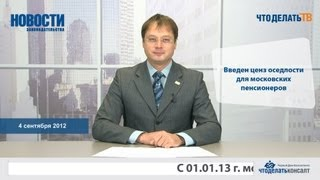 Новости. Кому понизят пенсию в Москве(, 2012-09-04T05:55:05.000Z)