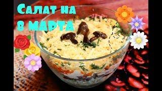 Вкусный салат к 8 Марта