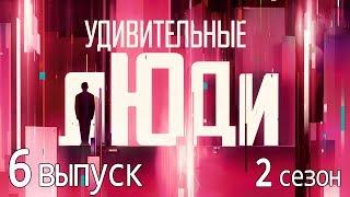 «Удивительные люди». 2 сезон. 6 выпуск