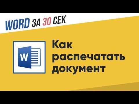 Как распечатать документ I Word