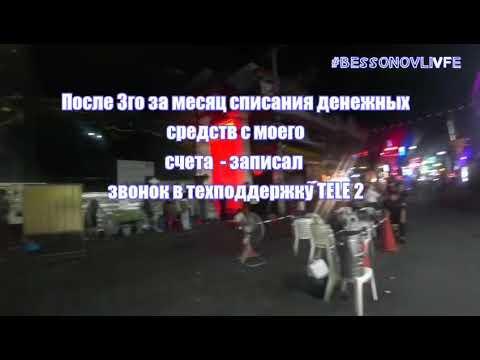 Смотреть ТЕЛЕ2 грабитсвоих абонентов (разговор с оператором) онлайн