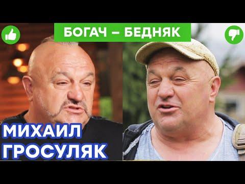 Михаил Гросуляк - ночевка в подъезде и купание в холодной реке   Богач – Бедняк №15