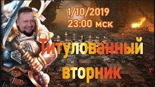 Титулованный вторник-2. Chess.com 1/10/2019 23:00 мск