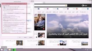 Modifier Page d'Accueil ou page Nouvel Onglet sur Internet Explorer