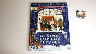Історія ялинкових іграшок. А. Краснікова | Дитяча книжкова полиця