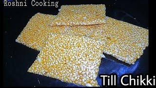Till Chikki Till ki Crispy Ghajak❤️Sesame Chikki Recipe by Roshni Cooking