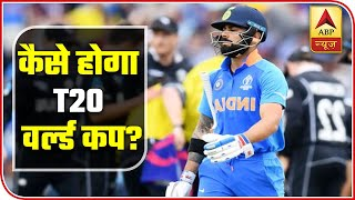 What Is The Future Of T20 World Cup? | ABP News
