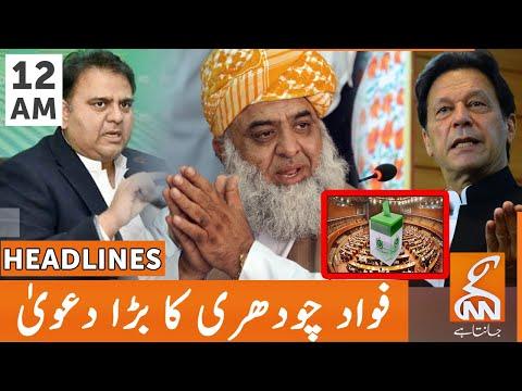 Breaking News... Fawad Chaudhry Ka Bada Daawa