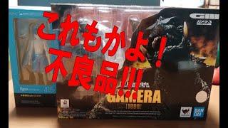 S.H.MonsterArts ガメラ 3 (1999) またも不良品紹介に! figma 水着男性body [リョウ] 激安購入でGET! ボクサーのアクションフィギとして遊べる https://yout...