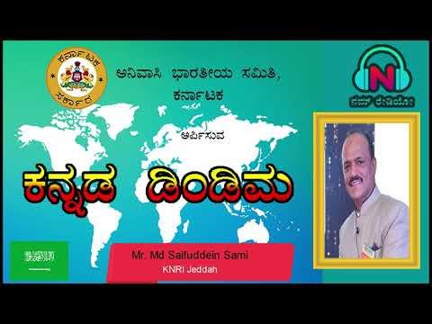 Kannada Dindima|| KNRI Jeddah|| Mohammed Saifuddein Sami