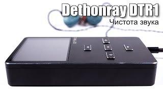 Обзор плеера Dethonray DTR1