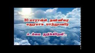 tamil christian message-100 praises-Sis.A.Rani