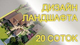 Ландшафтный дизайн | Обзор проекта - г. Омск | GardenBOOM