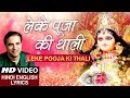 लेके पूजा की Leke Pooja Ki Thali,HD,SURESH WADKAR,Hindi English Lyrics,Jai Maa Vaishnodevi