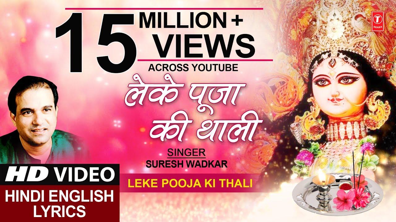 लेके पूजा की Leke Pooja Ki Thali,HD Video,SURESH WADKAR,Hindi English Lyrics,Jai Maa Vaishnodevi