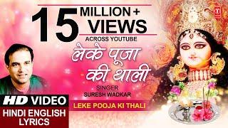 ल क प ज क Leke Pooja Ki Thali HD Video SURESH WADKAR Hindi English Lyrics Jai Maa Vaishnodevi