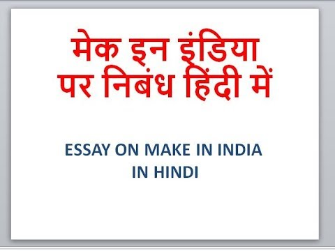 Healthy Food Essays       Make In India Essay In Hindi Business Management Essay Topics also High School Application Essay Samples       Make In India Essay In  Learning English Essay Example