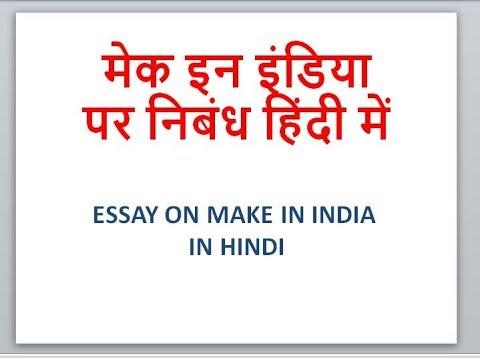 मेक इन इंडिया पर निबंध MAKE IN INDIA ESSAY IN