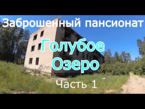 Заброшенный пансионат Голубое Озеро (часть 1)