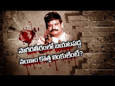 Hyderabad Assassination Mystery || Bandit Nayeem Endless Crime Story || NTV
