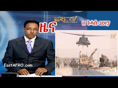 Eritrean News ( August 11, 2017) |  Eritrea ERi-TV