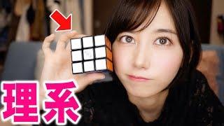理系女子はルービックキューブ6面揃えられるの?