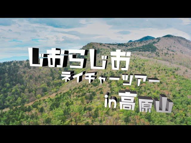 【じおらじお*】 高原山ネイチャーツアー