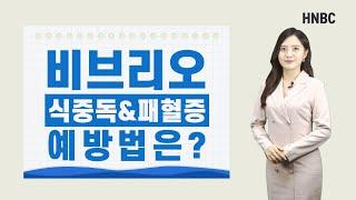 [HN한국지역방송] 생…
