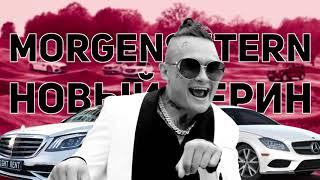 Download MORGENSHTERN - Новый Мерин   10 часов Mp3 and Videos