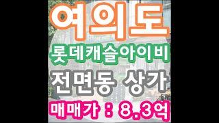 여의도 롯데캐슬아이비상가 실평수9평전면동 매매가 8.3…