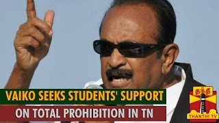 Vaiko Seeks Students' Support on Total Prohibition in Tamil Nadu – Thanthi TV