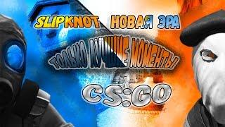 Лучшие моменты CS:GO от Slipknot/ CS:GO best moments by Slipknot