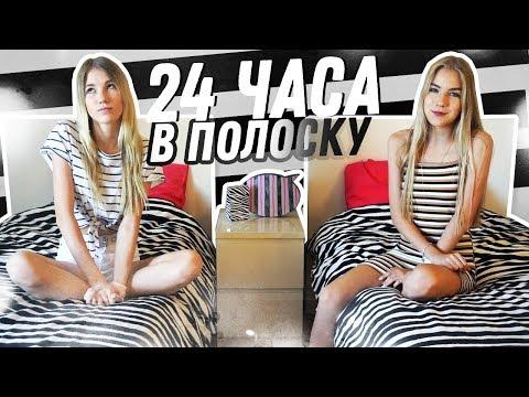 24 ЧАСА ОДНОГО ЦВЕТА // В ПОЛОСКУ!!! // Feat. Sasha Ice