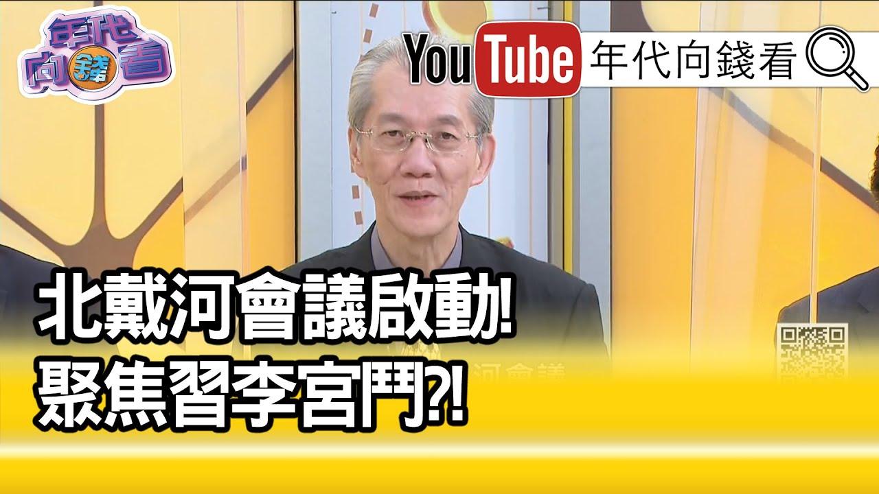 精彩片段》明居正:習李關係劇變...【年代向錢看】20200806