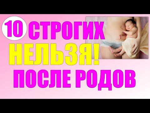 10 важных запретов ПОСЛЕ РОДОВ.Что нельзя делать после родов